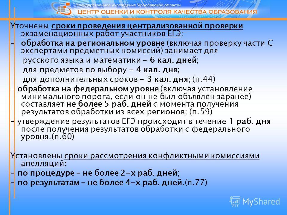 Уточнены сроки проведения централизованной проверки экзаменационных работ участников ЕГЭ: -обработка на региональном уровне (включая проверку части С экспертами предметных комиссий) занимает для русского языка и математики - 6 кал. дней; для предмето