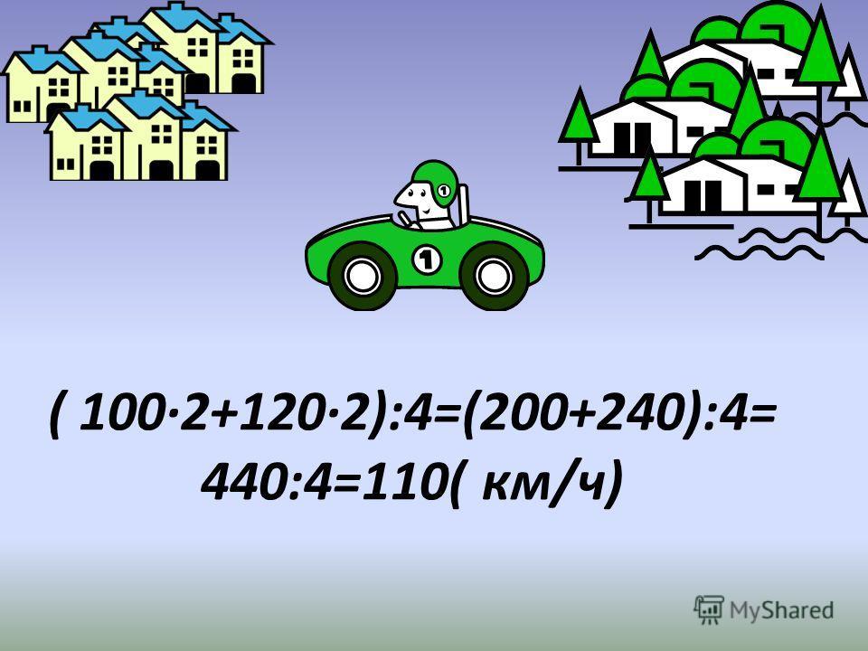 ( 1002+1202):4=(200+240):4= 440:4=110( км/ч)