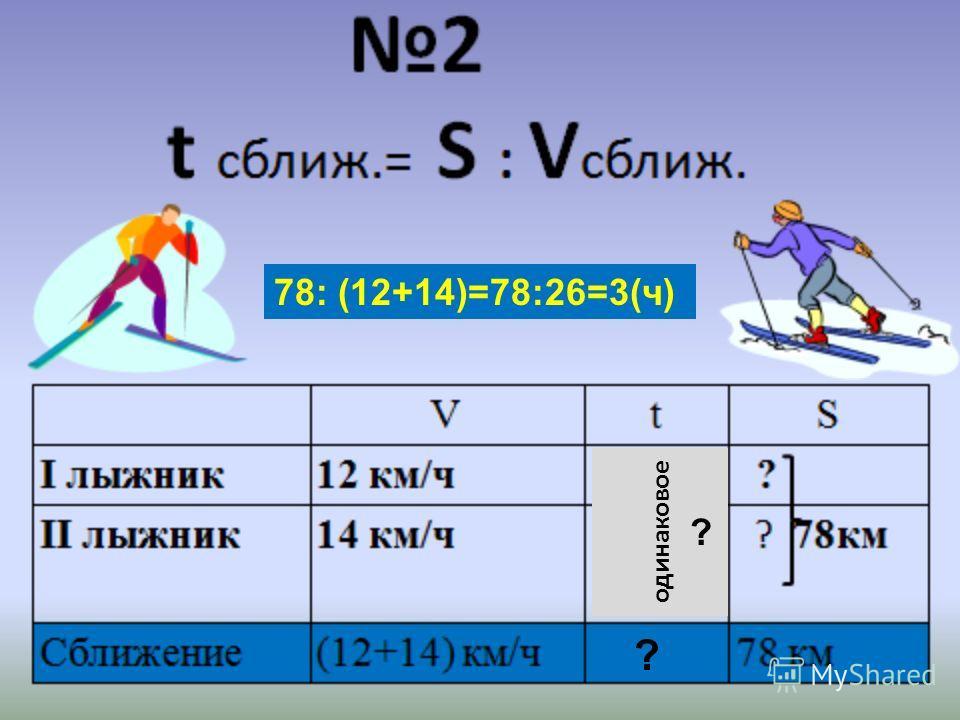 78: (12+14)=78:26=3(ч) одинаковое ? ?