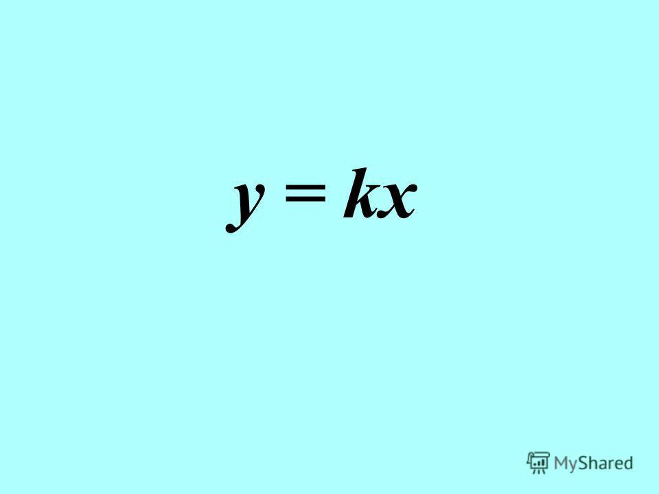 у = kx