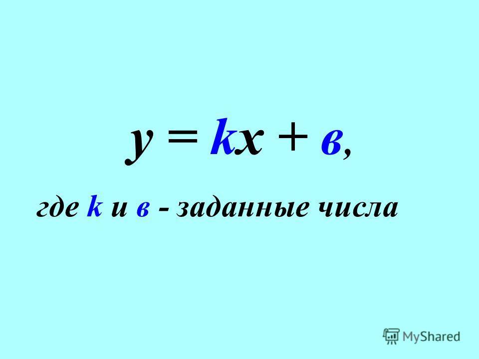 у = kx + в, где k и в - заданные числа