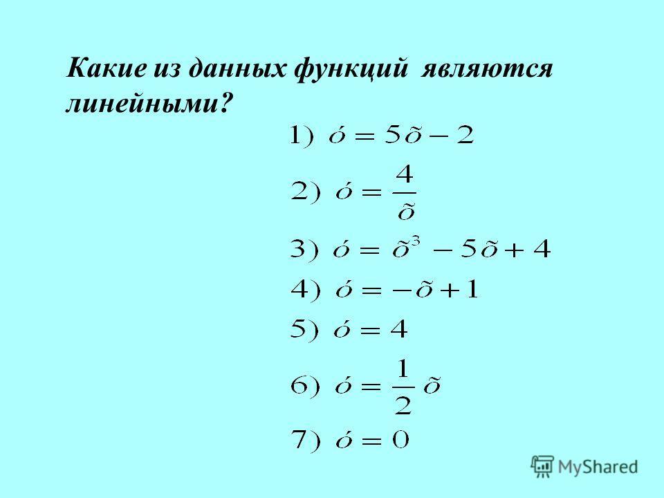 Какие из данных функций являются линейными?