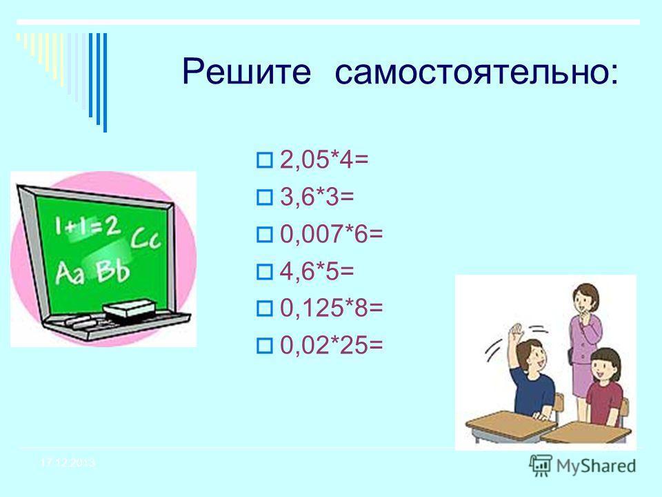 ПРИМЕРЫ : 1) 0,32 · 10 = 3, 2 2) 0,0014 · 1000 = 1,4 3) 56,7 · 100 = 56, 70 · 100 = 5670 4) 6,8 · 10000 = 6,8000 · 10000 = 68000 5) 25,5 · 1000 = 25,500 · 1000 = 25500