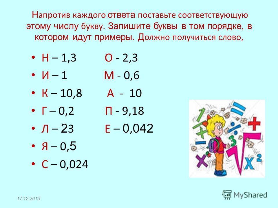17.12.2013 Решите самостоятельно: 2,05*4= 3,6*3= 0,007*6= 4,6*5= 0,125*8= 0,02*25=
