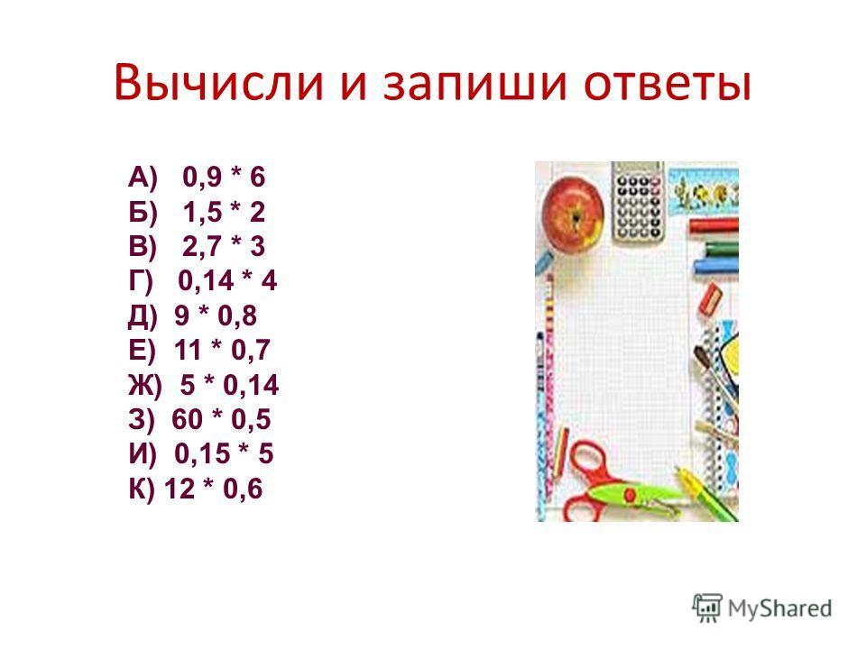 Решим задачу Длина удава равна 38 попугаев. Длина попугая 0,24 м. Какова длина удава? 17.12.2013