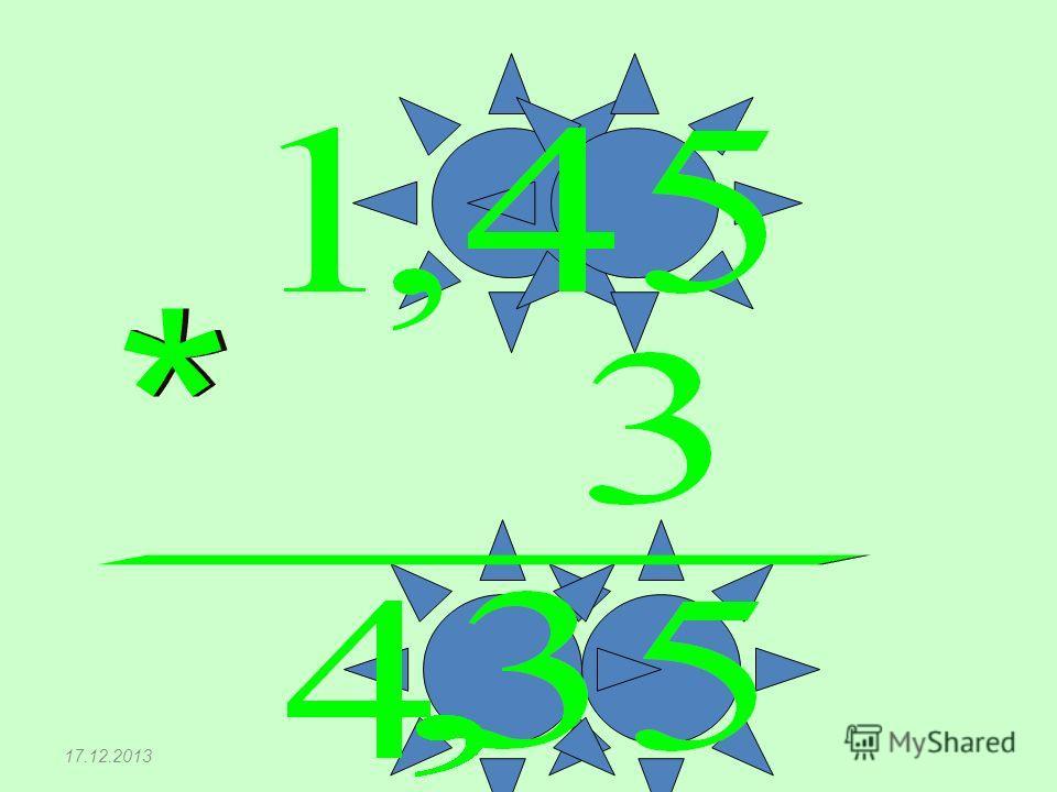 1)Умножить числа, не обращая внимания на запятую; 2) в полученном произведении отделить запятой справа столько знаков, сколько их было после запятой в десятичной дроби