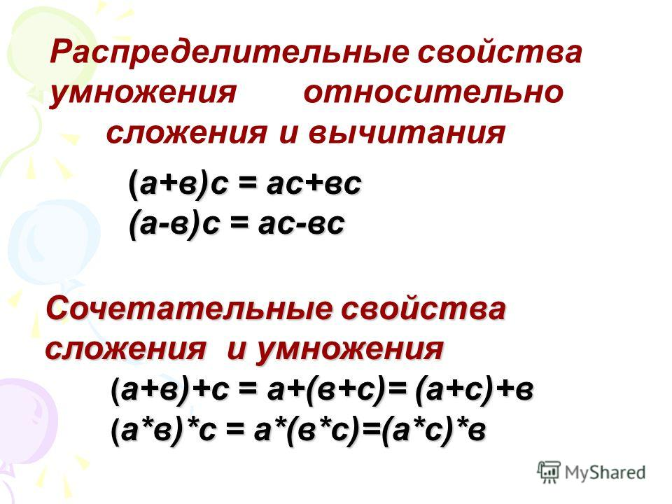 (а+в)с = ас+вс (а-в)с = ас-вс (а+в)с = ас+вс (а-в)с = ас-вс Сочетательные свойства сложения и умножения ( а+в)+с = а+(в+с)= (a+с)+в ( а+в)+с = а+(в+с)= (a+с)+в ( а*в)*с = а*(в*с)=(a*c)*в ( а*в)*с = а*(в*с)=(a*c)*в Распределительные свойства умножения