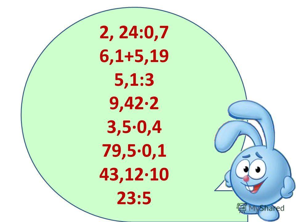 2, 24:0,7 6,1+5,19 5,1:3 9,422 3,50,4 79,50,1 43,1210 23:5