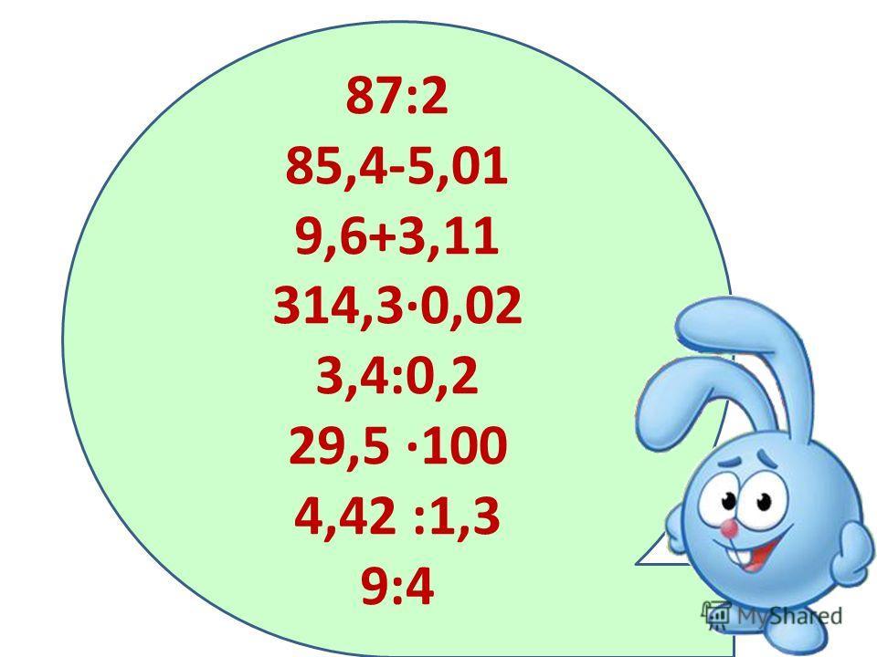 87:2 85,4-5,01 9,6+3,11 314,30,02 3,4:0,2 29,5 100 4,42 :1,3 9:4