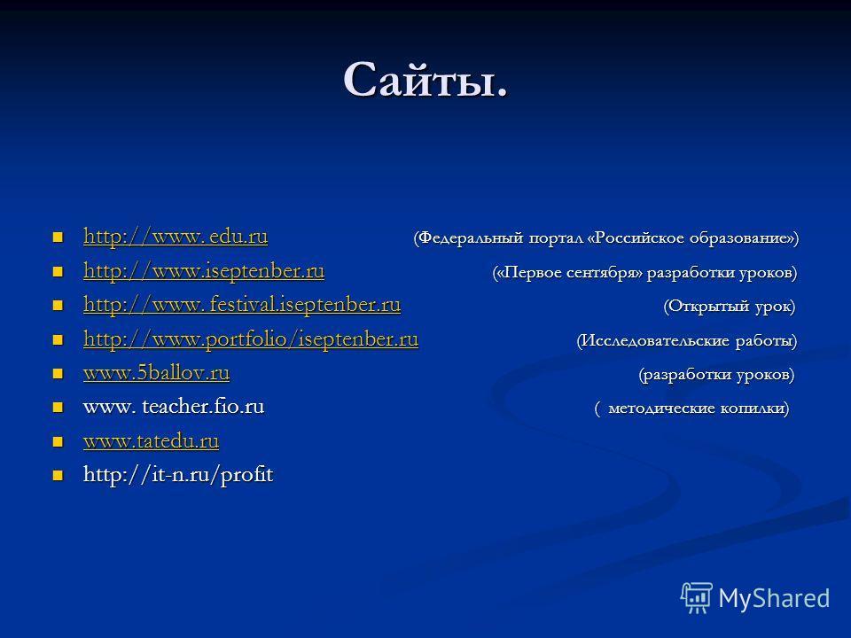 Сайты. http://www. edu.ru (Федеральный портал «Российское образование») http://www. edu.ru (Федеральный портал «Российское образование») http://www. edu.ru http://www. edu.ru http://www.iseptenber.ru («Первое сентября» разработки уроков) http://www.i