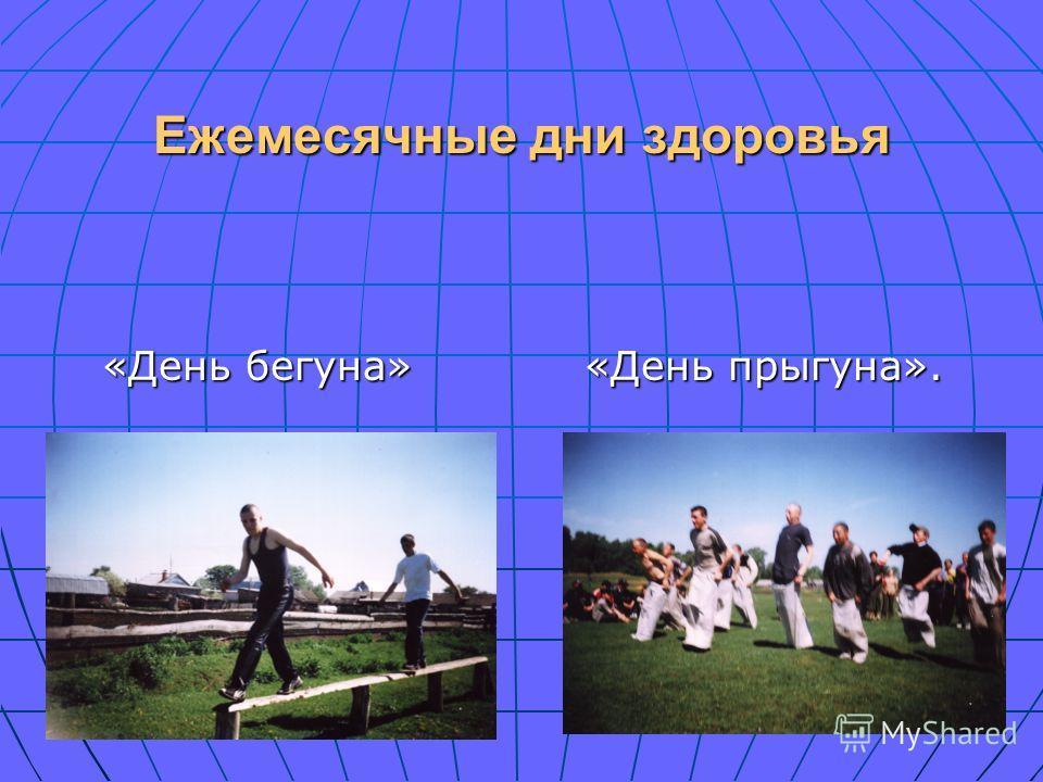 Ежемесячные дни здоровья «День бегуна»«День прыгуна».