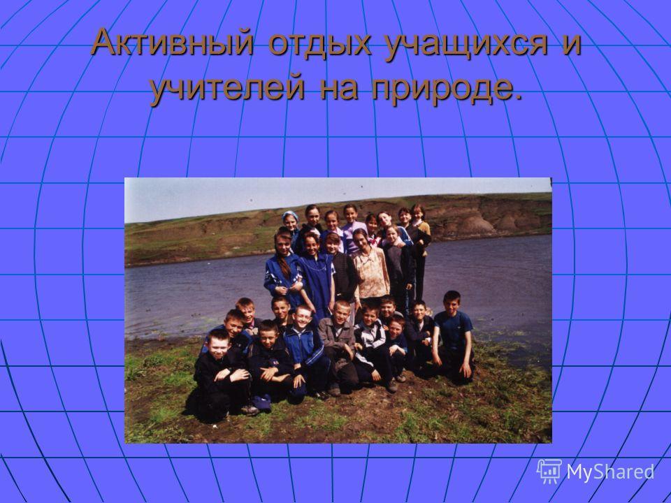 Активный отдых учащихся и учителей на природе.