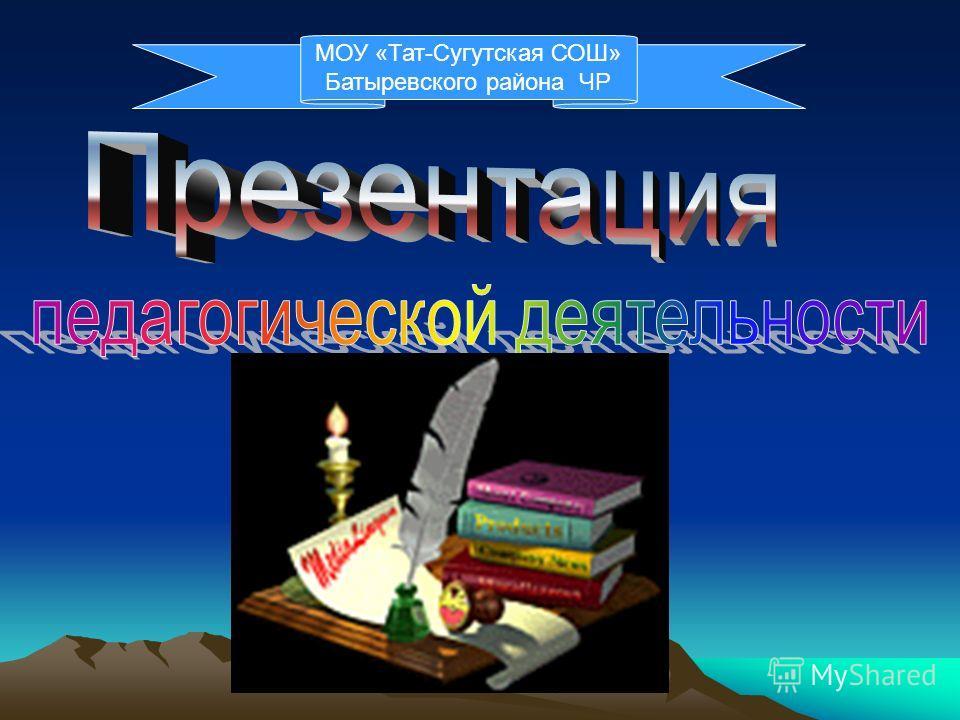 МОУ «Тат-Сугутская СОШ» Батыревского района ЧР