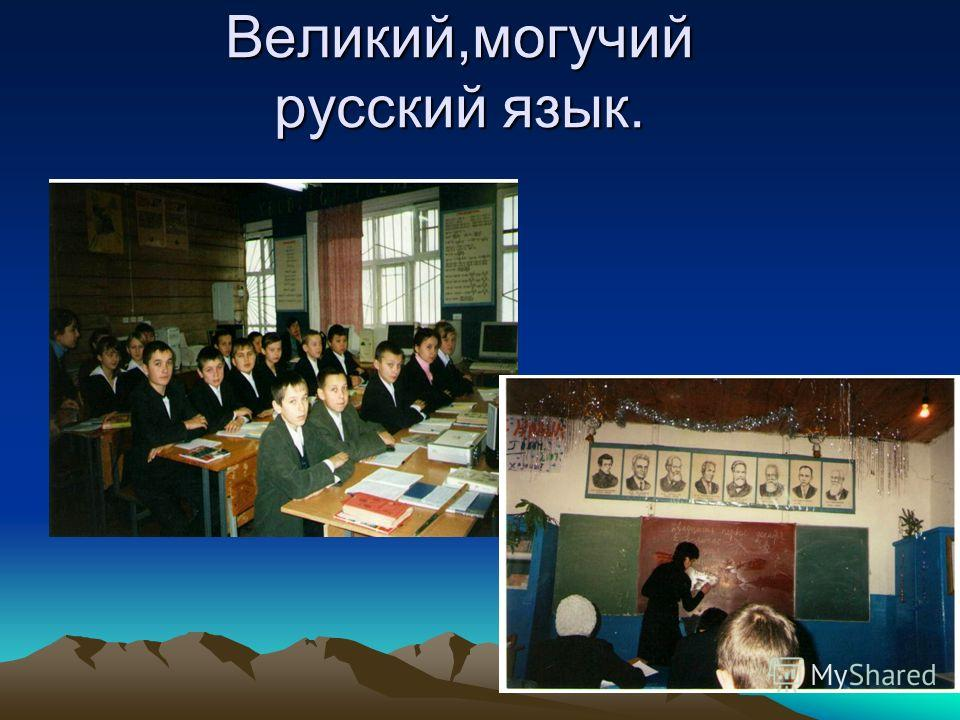 Великий,могучий русский язык.