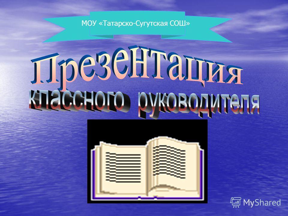 МОУ «Татарско-Сугутская СОШ»