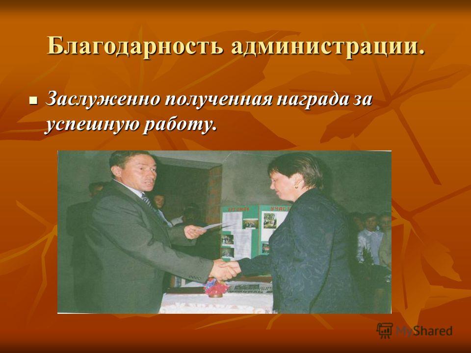 Благодарность администрации. Заслуженно полученная награда за успешную работу. Заслуженно полученная награда за успешную работу.