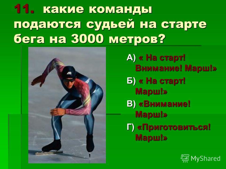 11. какие команды подаются судьей на старте бега на 3000 метров? А) « На старт! Внимание! Марш!» Б) « На старт! Марш!» В) «Внимание! Марш!» Г) «Приготовиться! Марш!»
