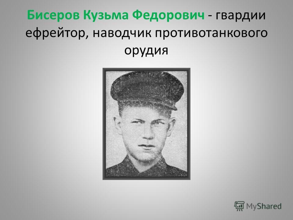 Бисеров Кузьма Федорович - гвардии ефрейтор, наводчик противотанкового орудия