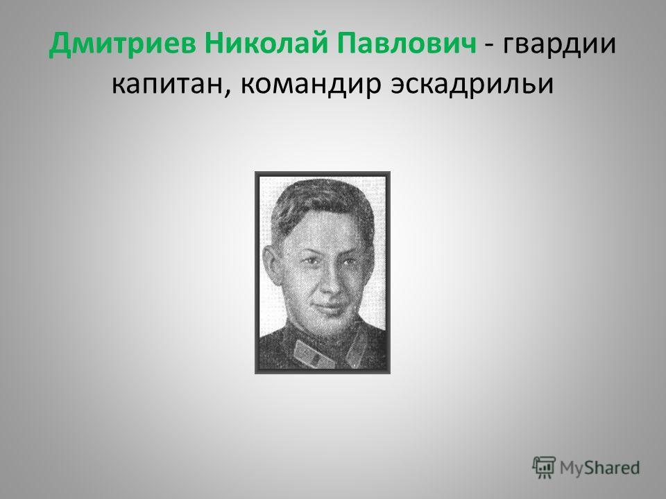 Дмитриев Николай Павлович - гвардии капитан, командир эскадрильи