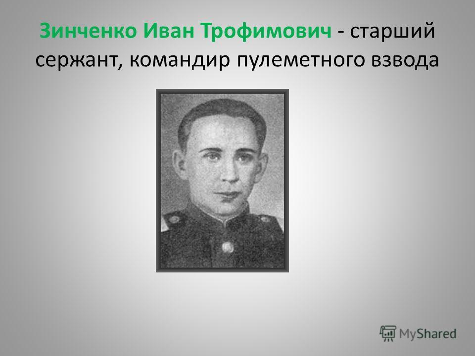 Зинченко Иван Трофимович - старший сержант, командир пулеметного взвода