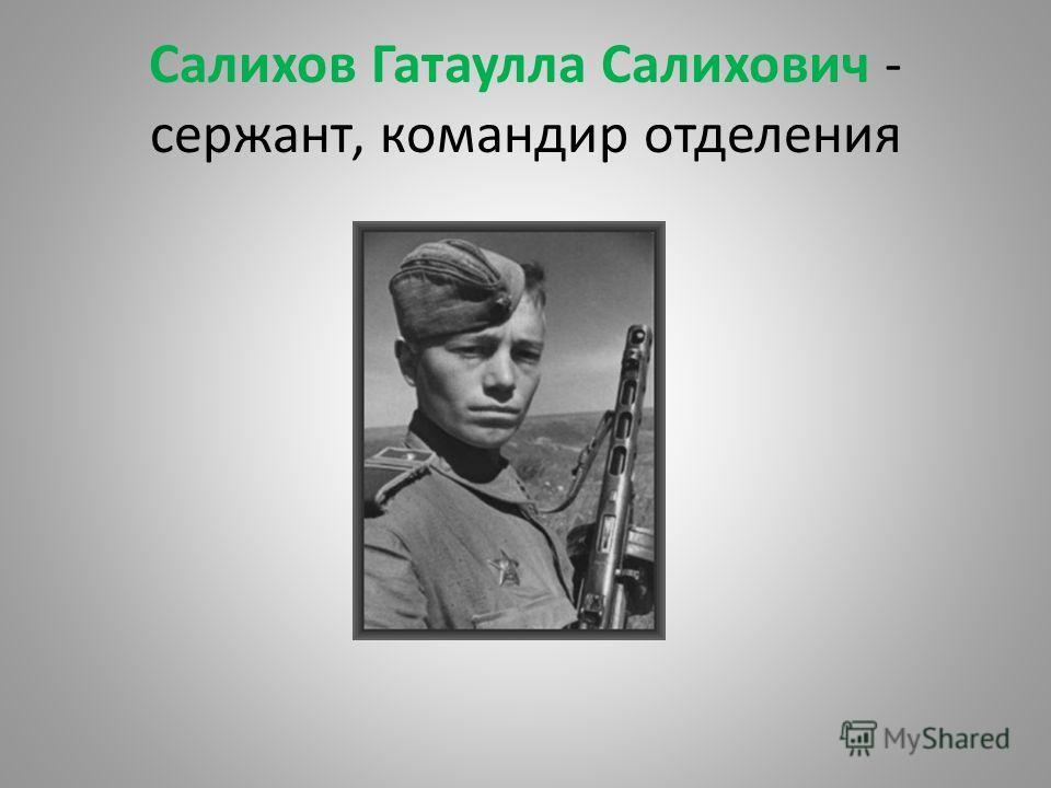 Салихов Гатаулла Салихович - сержант, командир отделения