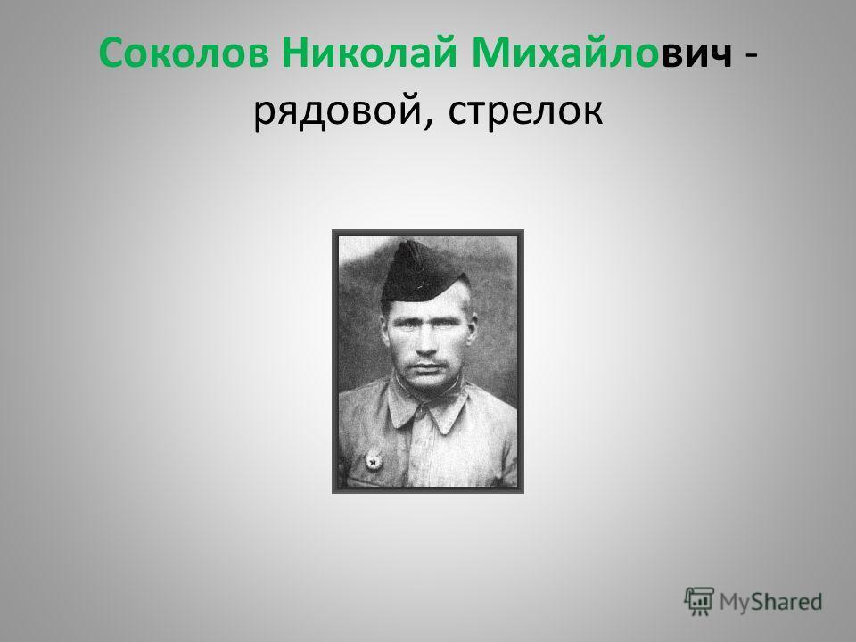 Соколов Николай Михайлович - рядовой, стрелок