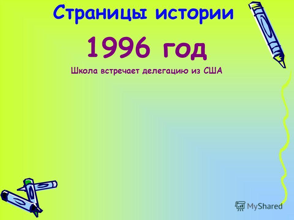 Страницы истории 1996 год Школа встречает делегацию из США
