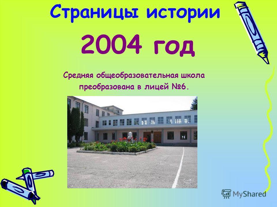 Страницы истории 2004 год Средняя общеобразовательная школа преобразована в лицей 6.