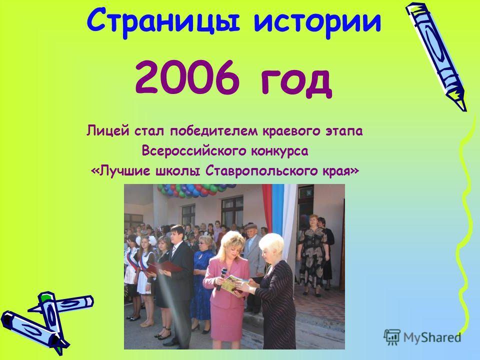 Страницы истории 2006 год Лицей стал победителем краевого этапа Всероссийского конкурса «Лучшие школы Ставропольского края»