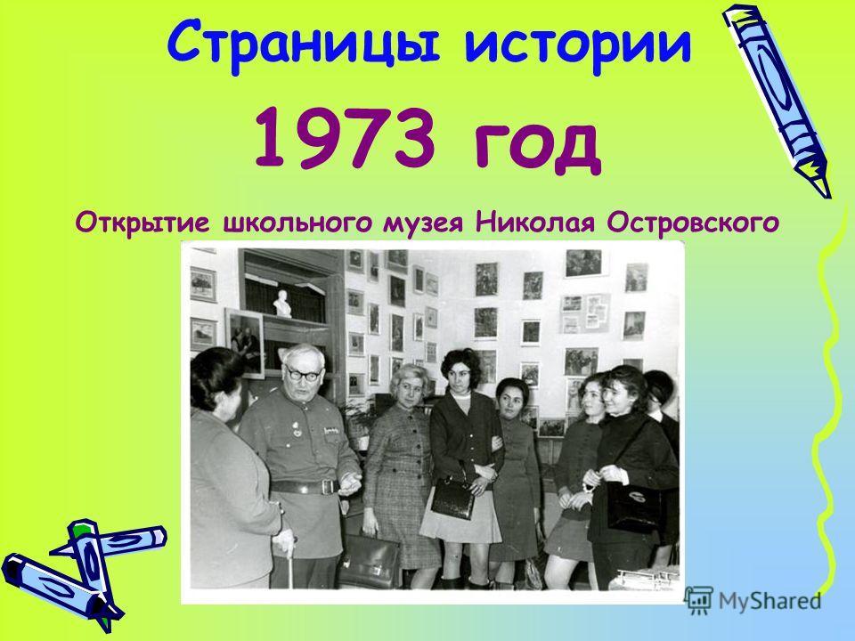 Страницы истории 1973 год Открытие школьного музея Николая Островского