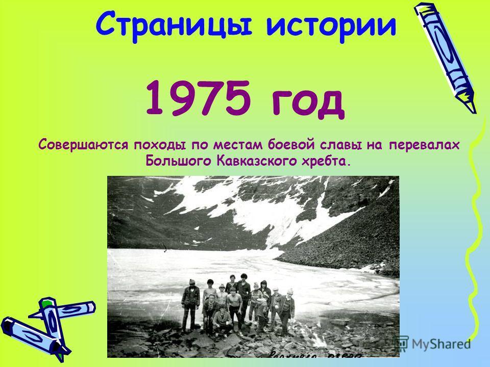 Страницы истории 1975 год Совершаются походы по местам боевой славы на перевалах Большого Кавказского хребта.