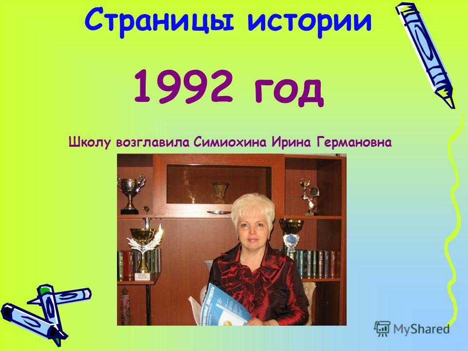 Страницы истории 1992 год Школу возглавила Симиохина Ирина Германовна