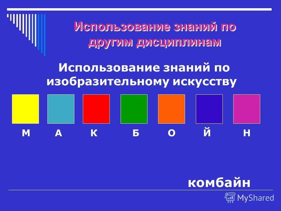 Использование знаний по изобразительному искусству МАКБОЙН комбайн Использование знаний по другим дисциплинам