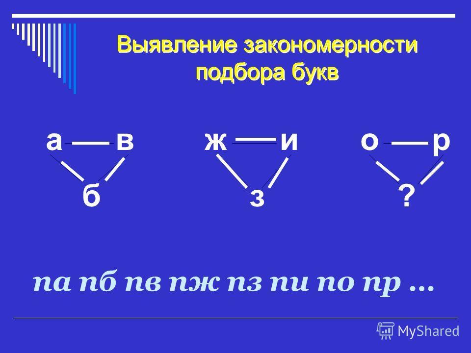 Выявление закономерности подбора букв а в ж и о р б з ? па пб пв пж пз пи по пр …