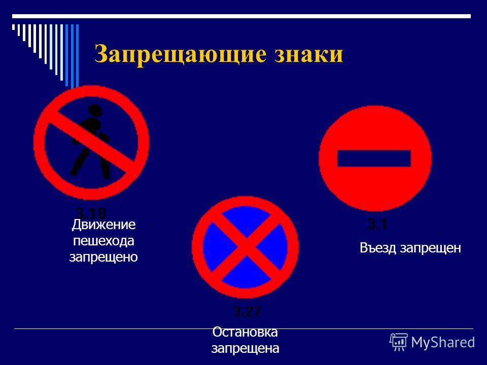Запрещающие знаки Остановка запрещена Движение пешехода запрещено Въезд запрещен