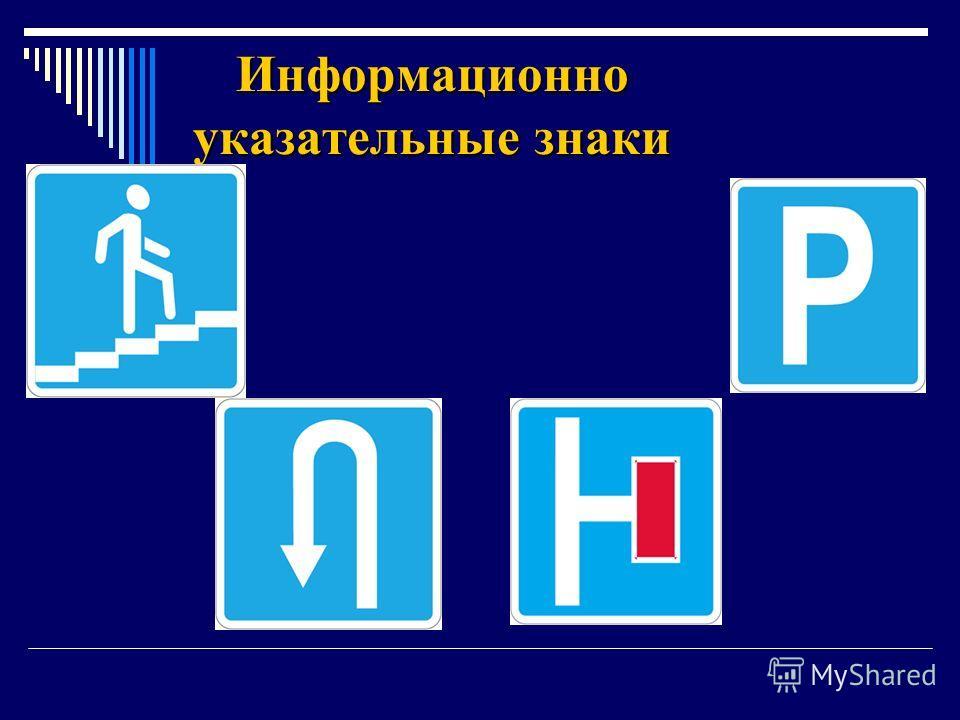 Информационно указательные знаки