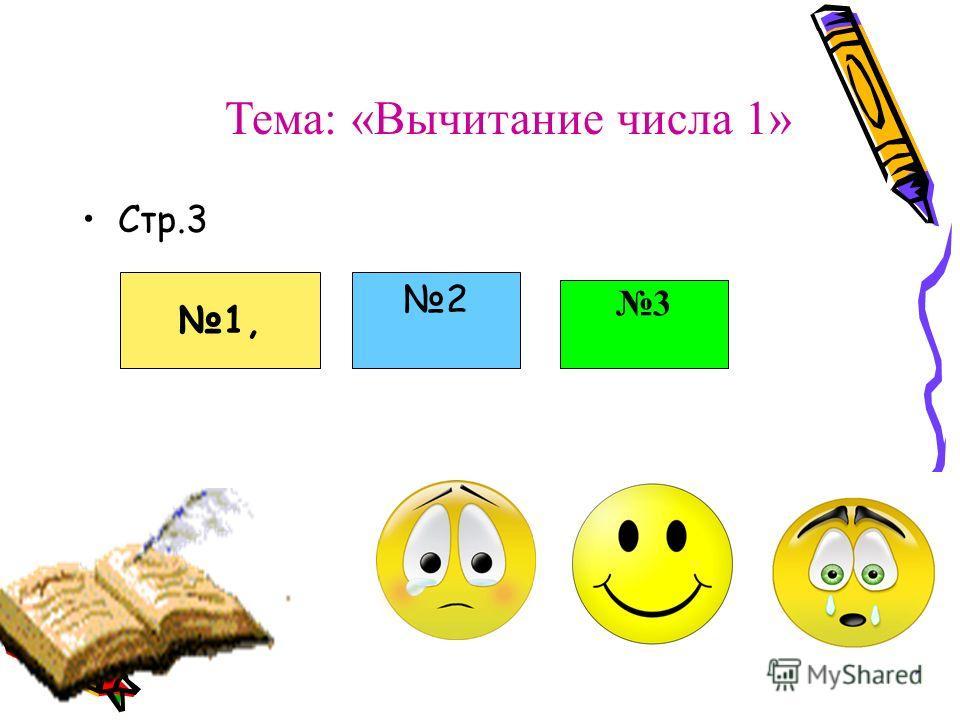 Тема: «Вычитание числа 1» Стр.3 1, 2 3