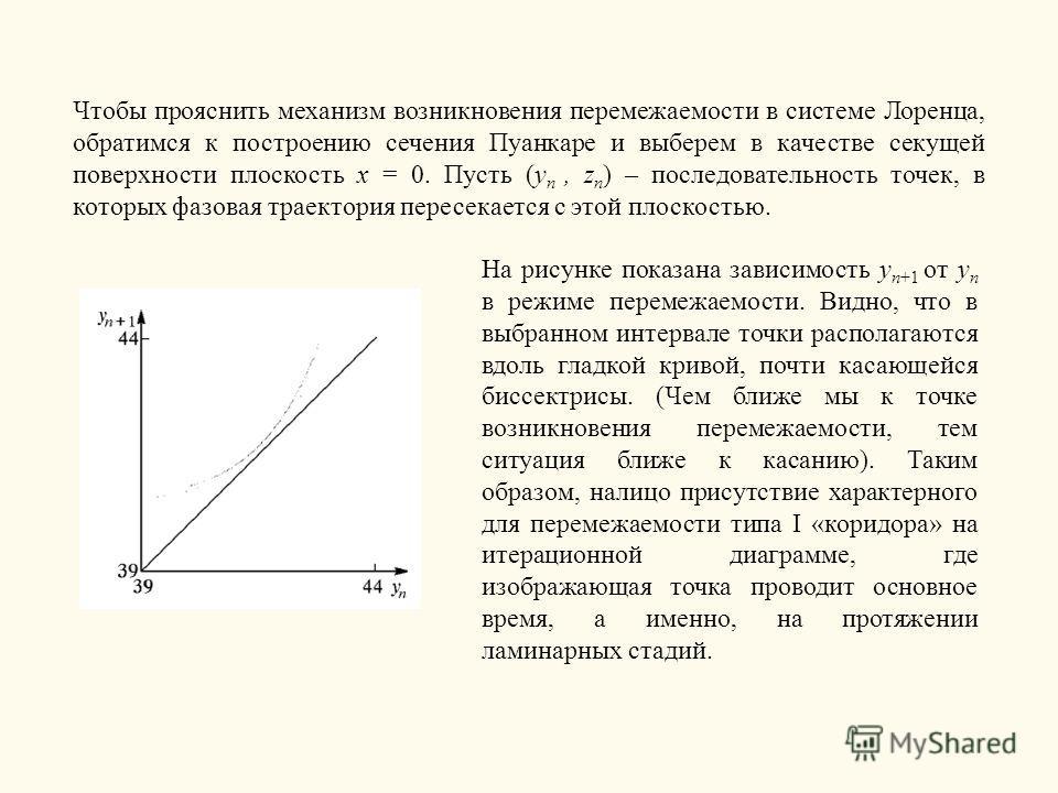Чтобы прояснить механизм возникновения перемежаемости в системе Лоренца, обратимся к построению сечения Пуанкаре и выберем в качестве секущей поверхности плоскость x = 0. Пусть (y n, z n ) – последовательность точек, в которых фазовая траектория пере