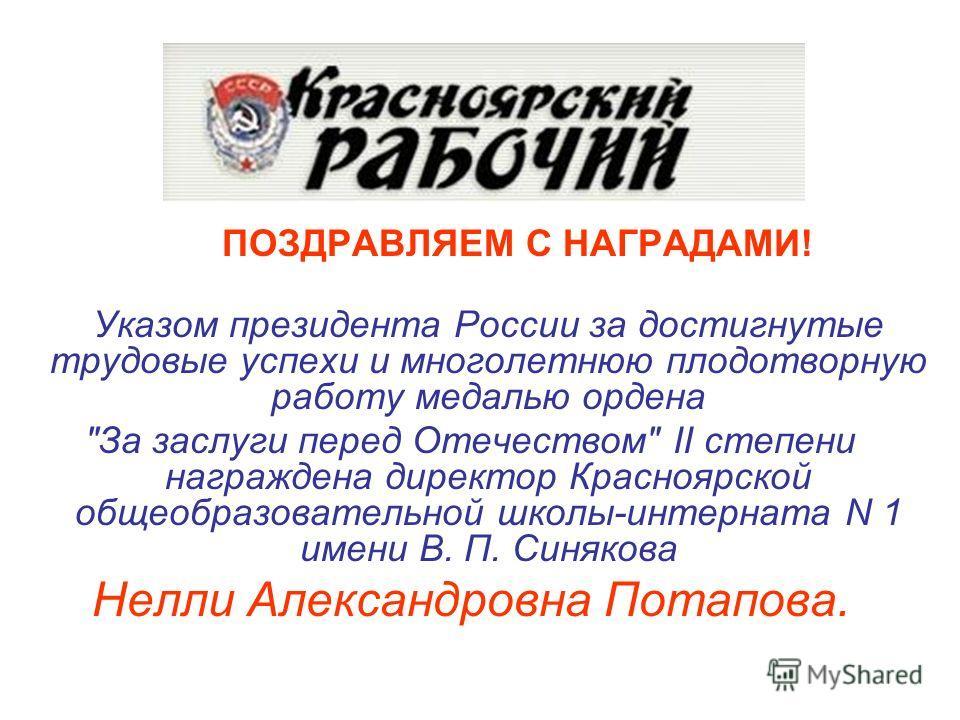 ПОЗДРАВЛЯЕМ С НАГРАДАМИ! Указом президента России за достигнутые трудовые успехи и многолетнюю плодотворную работу медалью ордена