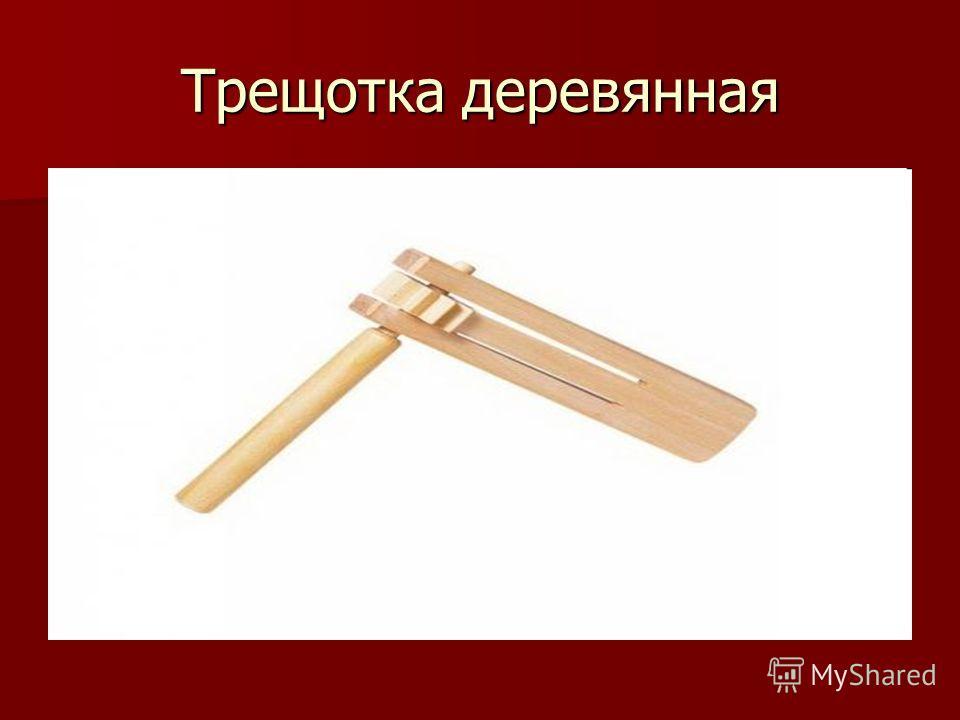 Трещотка деревянная