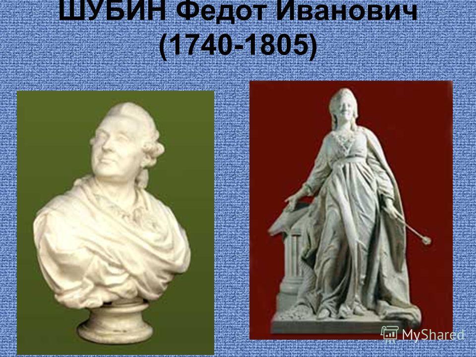 ШУБИН Федот Иванович (1740-1805)