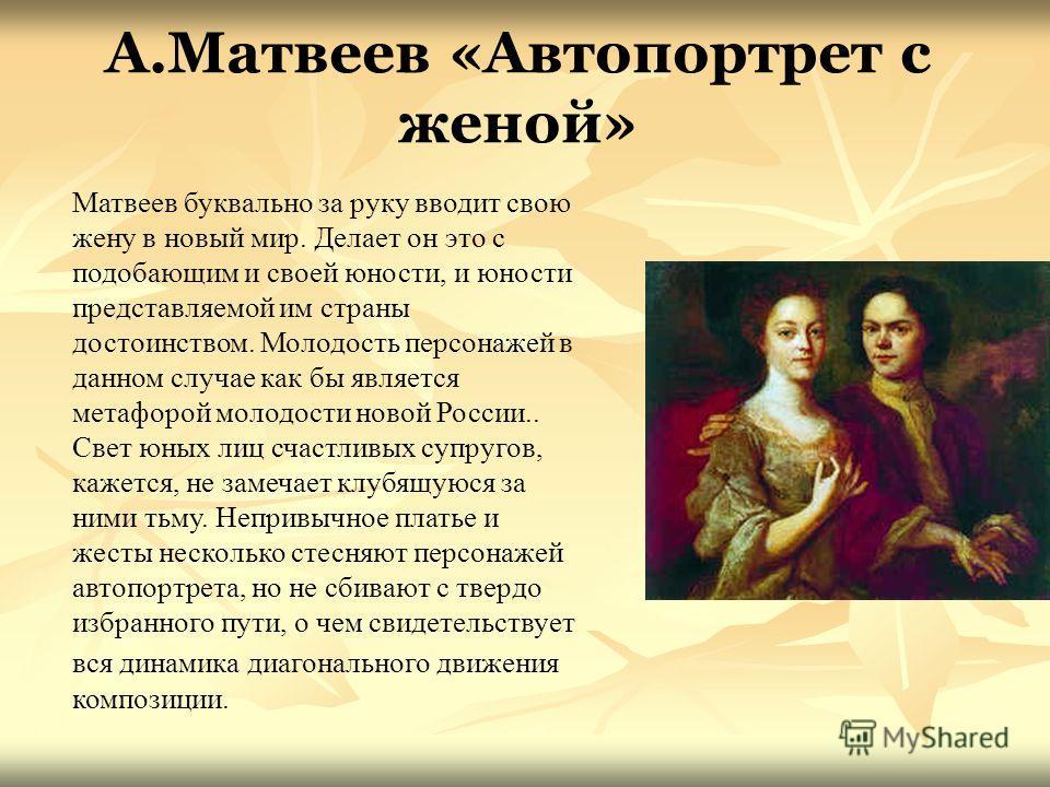 А.Матвеев «Автопортрет с женой» Матвеев буквально за руку вводит свою жену в новый мир. Делает он это с подобающим и своей юности, и юности представляемой им страны достоинством. Молодость персонажей в данном случае как бы является метафорой молодост