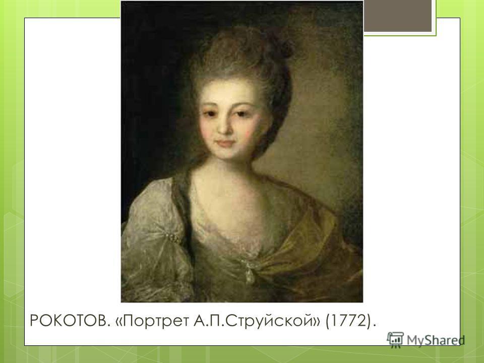 РОКОТОВ. «Портрет А.П.Струйской» (1772).
