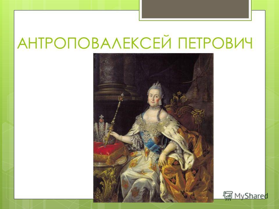 АНТРОПОВАЛЕКСЕЙ ПЕТРОВИЧ