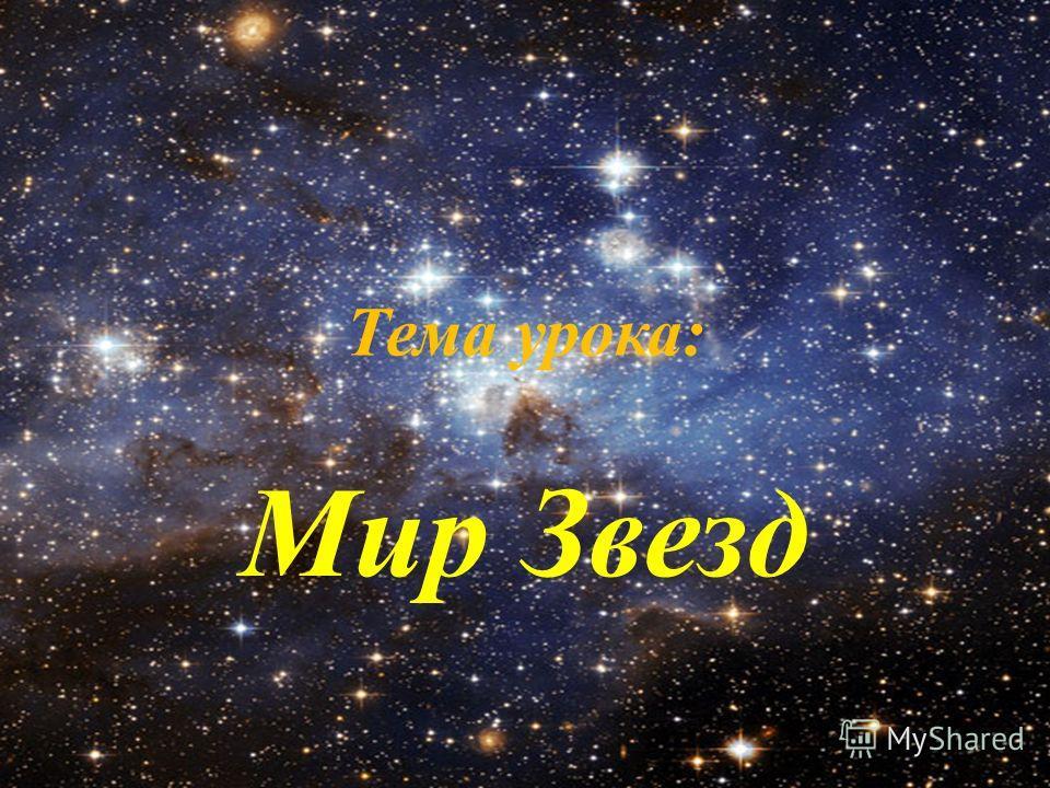 Тема урока: Мир Звезд