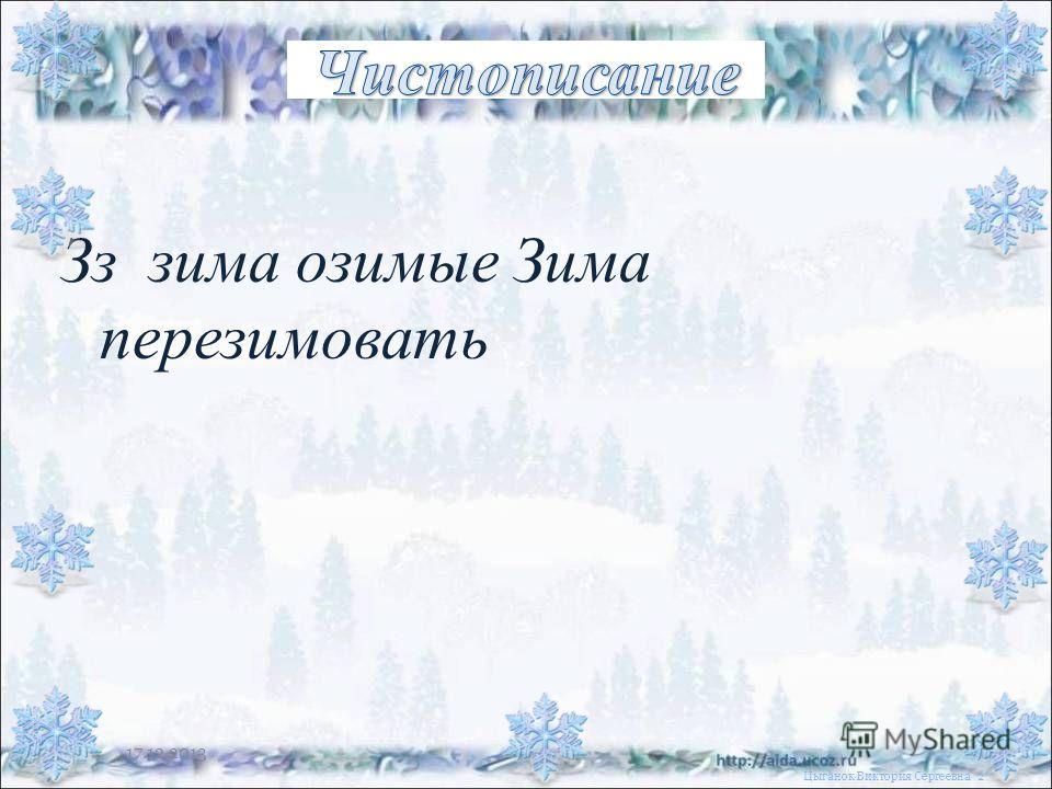 Зз зима озимые Зима перезимовать 17.12.2013 Цыганок Виктория Сергеевна 2