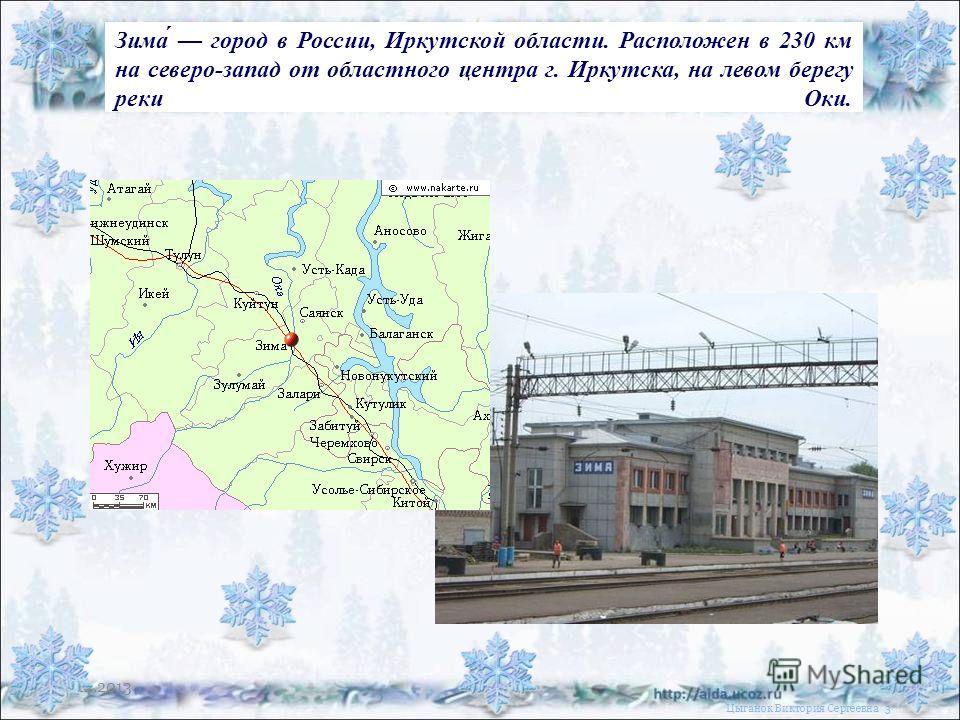 17.12.2013 Цыганок Виктория Сергеевна 3