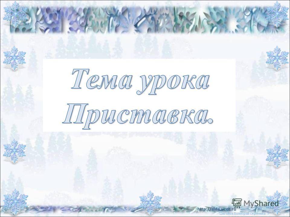 17.12.2013 Цыганок Виктория Сергеевна 7