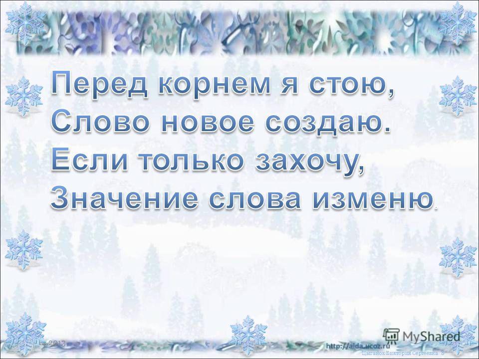17.12.2013 Цыганок Виктория Сергеевна 8