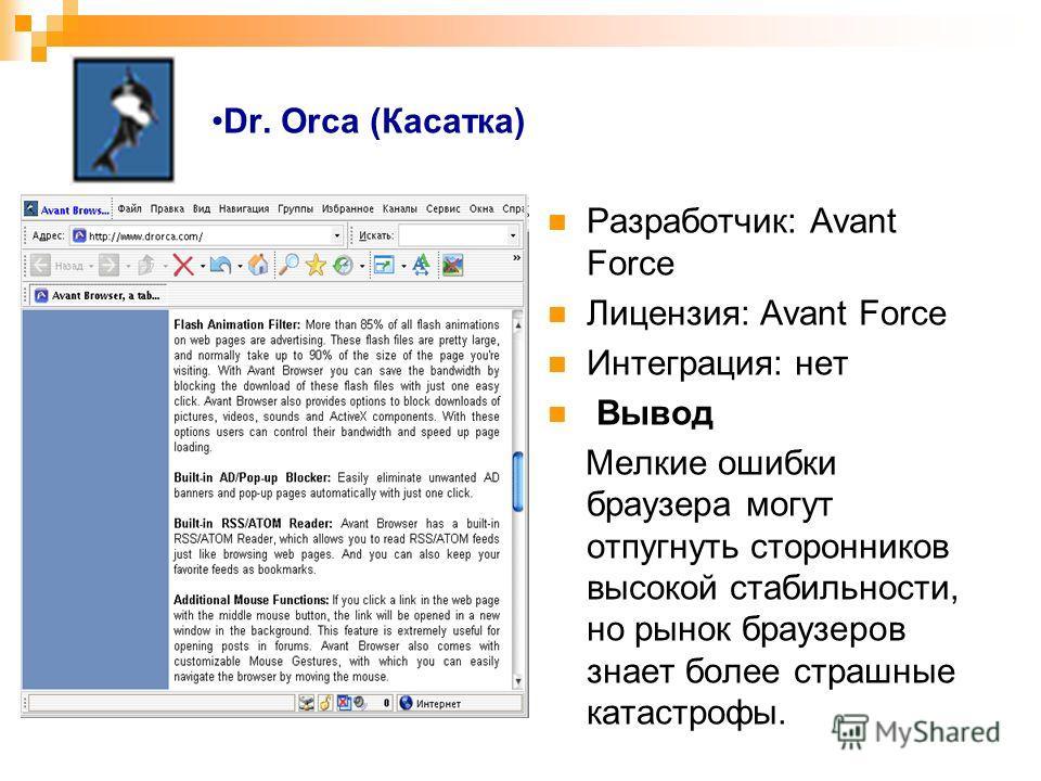 Dr. Orca (Касатка) Разработчик: Avant Force Лицензия: Avant Force Интеграция: нет Вывод Мелкие ошибки браузера могут отпугнуть сторонников высокой стабильности, но рынок браузеров знает более страшные катастрофы.